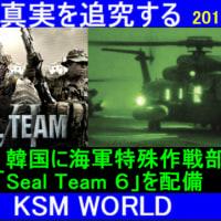 【KSM】米軍、韓国に海軍特殊作戦部隊「Seal Team 6」を配備