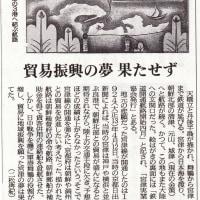 近代史全般に関する新聞記事-その493