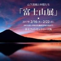 今日は大阪へ。。。「富士山展」搬入☆