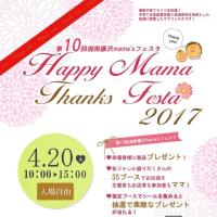 4/20第10回湘南藤沢mama'sフェスタ♪