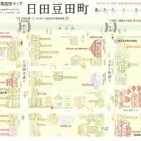 「豆田町 MAP」