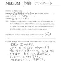 スピリチュアル 霊視 不運 死別 前世 体験談:MEDIUMさんは本物です!…<女性>