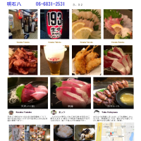 大阪(神戸)での昼食。千里中央駅構内飲食店街で、500(ワンコイン)円ランチ。明石八
