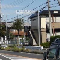 蓮行寺から「石橋」の信号まで(旧日光街道を歩く 55)