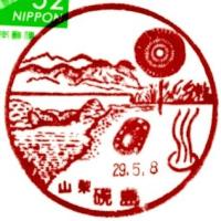 ぶらり旅・硯島郵便局(山梨県南巨摩郡早川町)