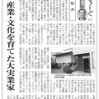 奈良ものろーぐ(11)阪本仙次/吉野で産業・文化を育成した大実業家