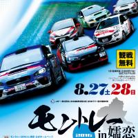 モントレー2016 in嬬恋 開催!