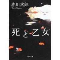 「死と乙女 」 赤川次郎 を読んで