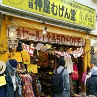 高田馬場、むげん堂閉店。