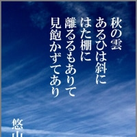 短歌写真1769 秋の雲