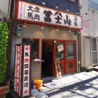 馬肉酒場 冨士山(三崎町)の「馬肉のたたき」「生ハラミ」「赤身らんぷのレアステーキ」「ジューシーメンチカツ」等