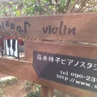 ヴァイオリンレッスン、看板文字取りつけました