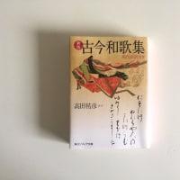 未読日記1297 『古今和歌集 : 現代語訳付き』