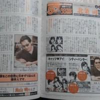 週刊少年ジャンプ30号