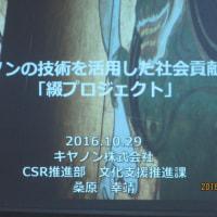 キヤノンプロジェクト(2)