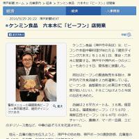 ケンミン食品 六本木に「ビーフン」店開業/神戸新聞NEXT