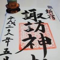 品川から新宿へパワースポットを歩む♪。