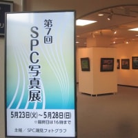SPC写真展