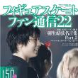 24時間テレビ応募・ NHK杯チケット他