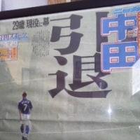 今日のファンタジスタ=5/中田英寿・引退報道のスポーツ新聞