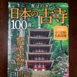 『日本の古寺100選』(宝島社)