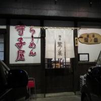 麺座 鷲ノ巣@本八戸