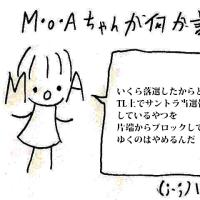 M・o・Aちゃんによる代理更新(その118)