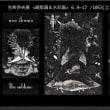 生熊奈央  - The sublime - 銅版画&水彩画展 2017年6月9日(金)〜6月17日(土) -日曜定休- (11時から18時) 最終日は17時まで