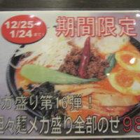 メガ盛り第16弾・担々麺メガ盛り全部のせ@とんとん(津幡)