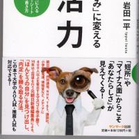 『就活力』(岩田一平・サンマーク出版)