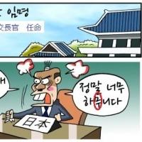 日本語なまりの韓国語