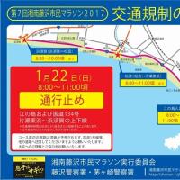 1月22日は第7回湘南藤沢市民マラソンの交通規制があります