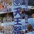 平成29年 小動神社 天王祭 神幸祭