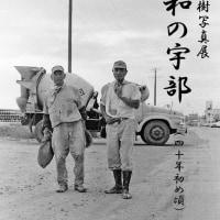 末冨茂樹写真展・昭和の宇部(40年初め頃)