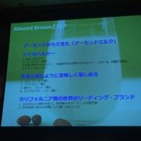 アーモンドブリーズ〜RSP57〜