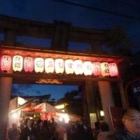 『京都ゑびす大祭 2017』
