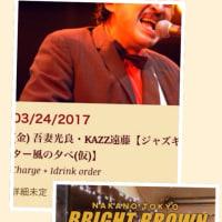 2017/3/24(金)、中野で.....。