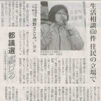 #akahata 生活相談650件 住民の立場で 中野選挙区 浦野さとみさん・・・今日の赤旗記事