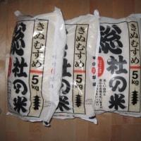 総社市から米20キロ届きました。