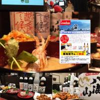 2017.02.10 八海山を楽しむ会(セミナー付き)in クレンショウ