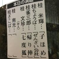 上方落語 中日劇場 ①