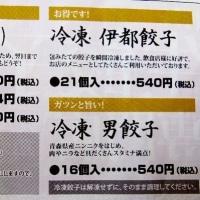 持ち帰り餃子専門店【伊都餃子】がオープンしました~~