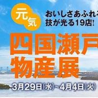 宇和島鯛めしが、大阪で!!