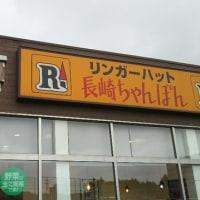 リンガーハット 長崎ちゃんぽん オーツーバーク店