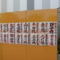 「博多祇園山笠」まであと2週間