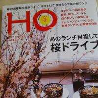 「HO(ほ) 5月号」は厚田情報がいっぱい♪