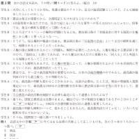 大学入試センター試験・政治経済 3
