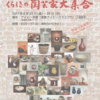 6月23日から倉敷陶友会のメンバーの作品展が倉敷アイビースクエア内のアイビー学館で開催されますよ。