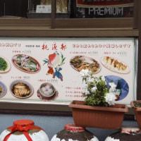 中華街で地道に営業している小さな店「桃源頓(上海路)」亀の後ろには見やすい掲示が出されていた。