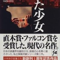 もう一歩「私が殺した少女」by原